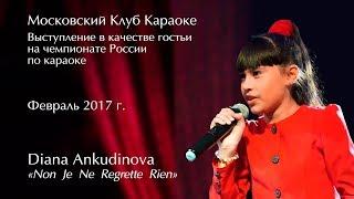 Диана Анкудинова (Diana Ankudinova) - Non, je ne regrette rien