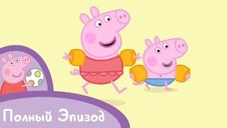 Свинка Пеппа - S01 E46 На пляже