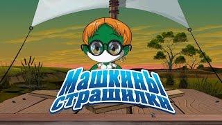 Машкины Страшилки - Про сопливого мальчика (7 серия)