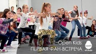 Первая фан-встреча с Open Kids 15 сентября 2013 -