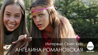 Интервью с Open Kids: Ангелина Романовская отвечает на ваши вопросы