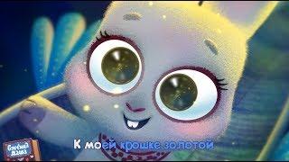 Бурёнка Даша. Колыбельная (оригинал на Белорусском языке)  Песни для детей