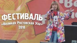 Ярослава Дегтярёва (Выступление на фестивале Великая Ростовская Уха, Ростов Великий, 19.05.2018)