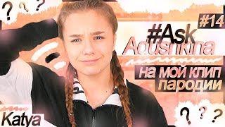 AskAdushkina #14. ПАРОДИИ НА МОЙ КЛИП?