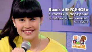 С добрым утром, малыши - Певица Диана Анкудинова