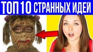 ТОП 10 самых странных самоделок  Безумные DIY  TOP 10  Afinka
