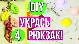 DIY Как круто украсить свой рюкзак 4ч. Снова в школу  На бюджете Back to school  Afinka