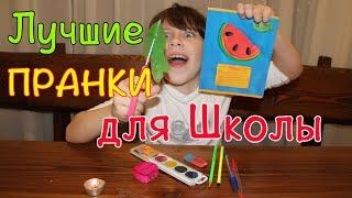 Лучшие Пранки для школы Одноклассники в шоке Училка тоже Класс повеселился