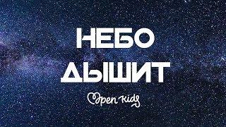 Open Kids - Небо дышит