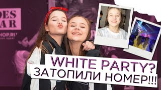 WHITE PARTY?/Затопили номер