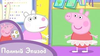 Свинка Пеппа - S01 E31 Урок балета