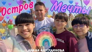 VLOG Парк Остров мечты Диана Анкудинова (26 сентября 2020)