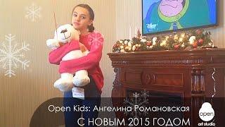 OPEN KIDS: Ангелина Романовская  Поздравление с Новым Годом  2015