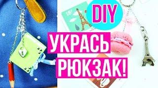 DIY Как круто украсить свой рюкзак  Снова в школу  На бюджете Back to school  Afinka