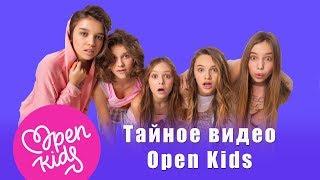 Секретное видео Как Open Kids праздновали свой День Рождения