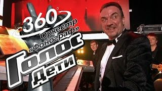 Видео 360: репортаж из оркестра Фонограф - Голос.Дети - Сезон 4