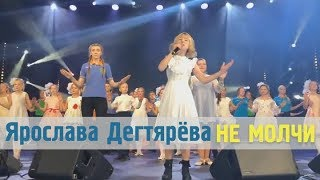 Ярослава Дегтярёва  Не молчи (V Московский слет вожатых, 24.11.2018)