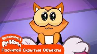 Посчитай Скрытые Объекты - Приключения Ам Няма: Спасите Котёнка
