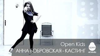 Open Kids: Christina Aguilera - Candyman соло Анны Бобровской на кастинге в Open Crew