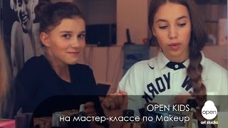 Open Kids на мастер классе по Makeup -