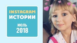 Ярослава Дегтярёва (Instagram Истории, июль 2018)