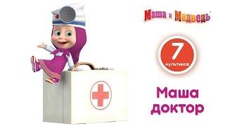 Маша и Медведь - Маша играет в доктора (Сборник - Все серии подряд)
