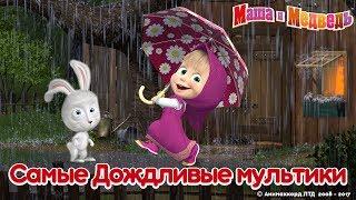 Маша и Медведь - Лето 2017  Самые дождливые мультики