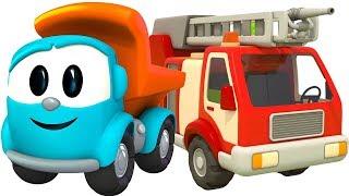 Грузовичок Лева собирает пожарную машинку