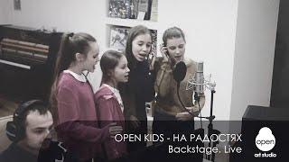 Open Kids  На Радостях. .  Live -