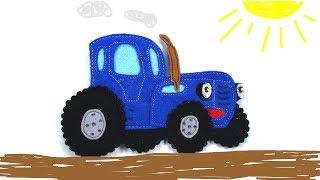 Детская сказка про то как Синий Трактор не хотел ложиться спать в свою кроватку