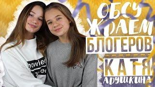 Обсуждаем блоггеров! Милена Чижова? Катя Адушкина