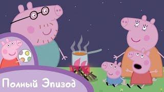 Свинка Пеппа - S01 E35 Поход
