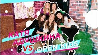 Катя Адушкина VS Open Kids. Клип в машине
