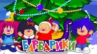 Барбарики: К нам приходит Новый год