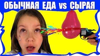 Обычная ЕДА против СЫРОЙ Челлендж. Вики Шоу