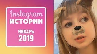 Ярослава Дегтярёва (Instagram Истории, январь 2019)