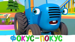 ФОКУС ПОКУС - Синии трактор и его друзья машинки на детскои площадке - Мультфильмы Новинки 2021