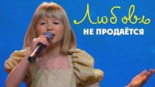 Ярослава Дегтярёва, Валерия, Алиса Хилько иНепоседы  Любовь непродаётся