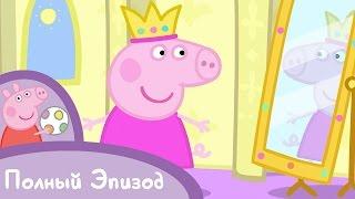 Свинка Пеппа - S01 E36 Спящая принцесса