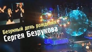 Ярослава Дегтярёва, Сергей Безруков и группа Крёстный папа  C какой мы планеты (18.10.2018)