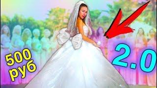 Свадебное Платье из Пленки за 500 рублей - Elli Di