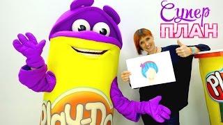 Плей До прически и Супер план - Видео для детей с Play-Doh