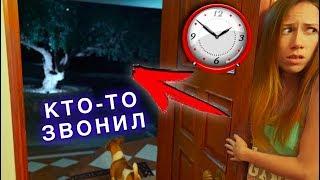Звонок в дверь в 3 часа ночи и там - Elli Di