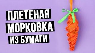 Елочные игрушки из бумаги своими руками  плетеная морковка