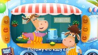 Бурёнка Даша. Бегемоты - кашалоты  Песни для детей