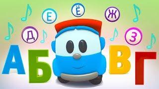 Песенки для детей. Грузовичок Лева учит алфавит