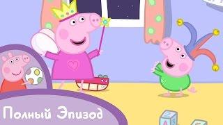 Свинка Пеппа - S01 E30 Без родителей