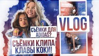 VLOG : Съёмки клипа Клавы Коки  Съёмки для Adidas?