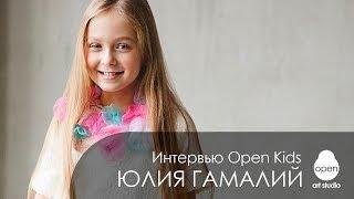 Интервью с Open Kids: Юлия Гамалий отвечает на ваши вопросы -