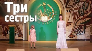 Ярослава Дегтярёва и Алёна Биккулова - Три сестры (Славим Отечество 2016)